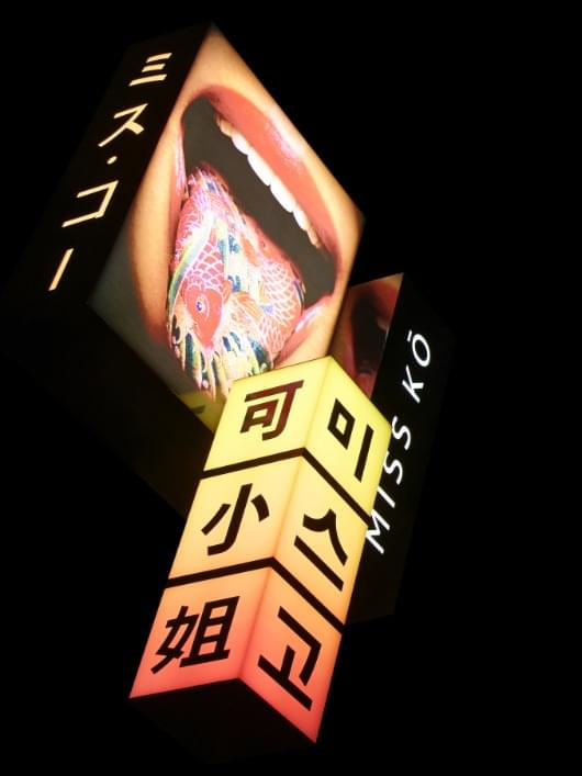 Miss Ko - Photograph of the illuminated sign of the restaurant